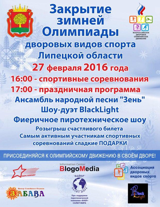 В Липецке прошла церемония закрытия II Зимней Олимпиады дворовых видов спорта Липецкой области