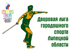 Кубок Победы по городошному спорту: Положение