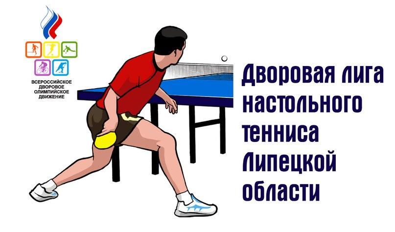 Дворовая лига настольного тенниса Липецкой области призвана вернуть этот вид спорта во дворы региона