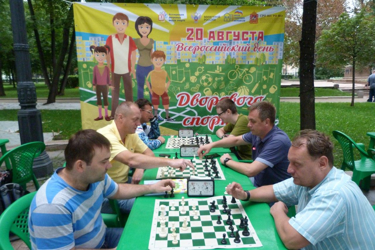 Шахматный Страстной бульвар в Москве в День дворового спорта
