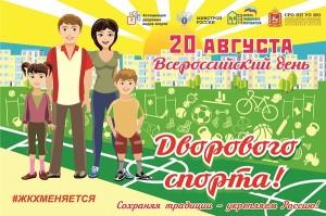 dv_sport_banner