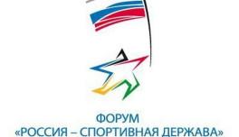 Доброград готовится к Форуму «Россия — спортивная держава»