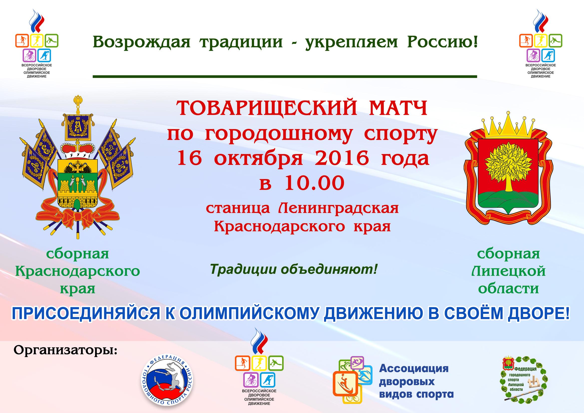 Городошная сборная Липецкой области сыграет исторический матч со сборной Краснодарского края