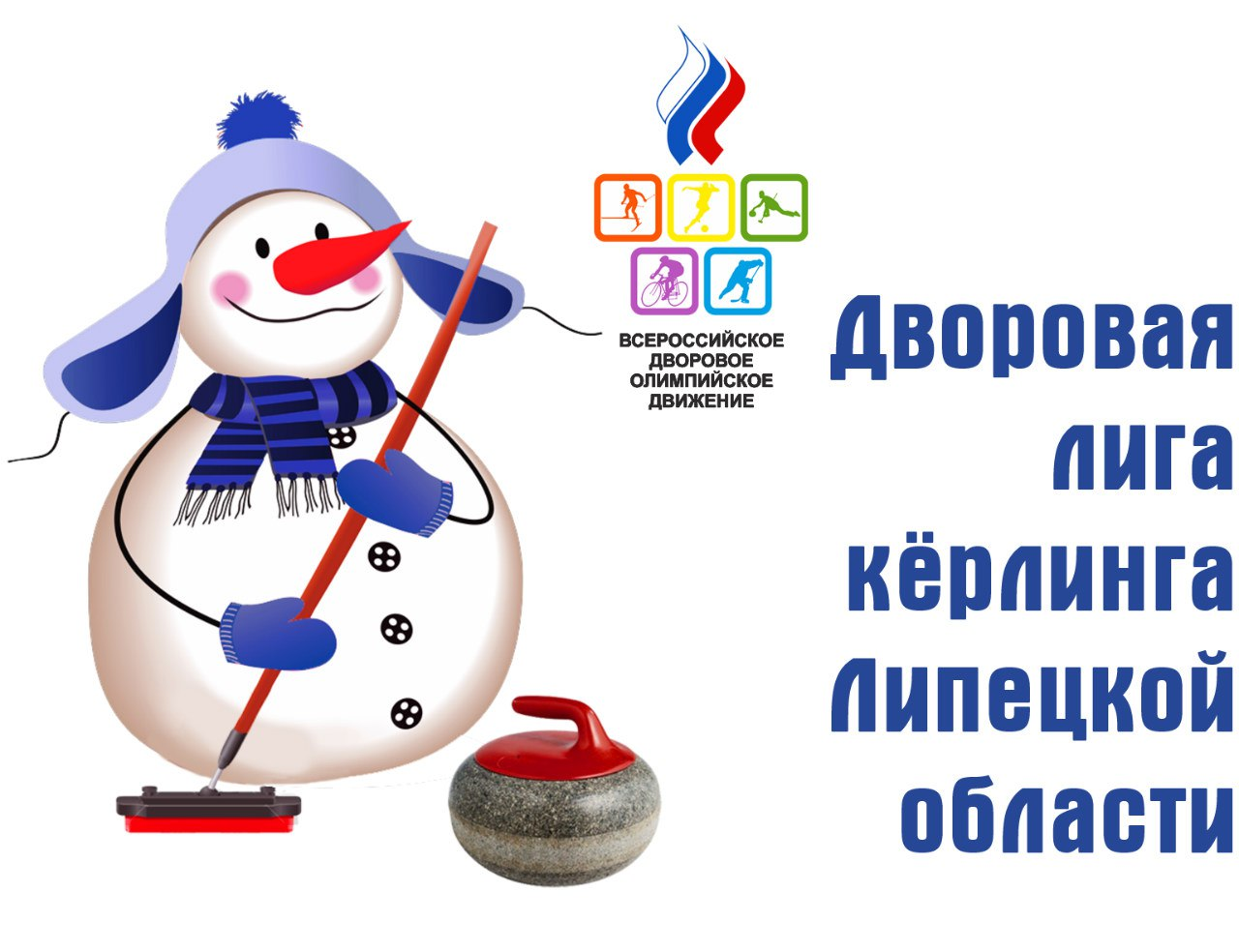 Дворовая лига керлинга Липецкой области вступает в очередной сезон