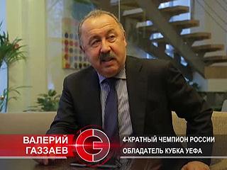 Валерий Газзаев: «Футбол должен вернуться во дворы»