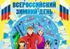 В Черни прошел «Всероссийский зимний день дворового спорта»
