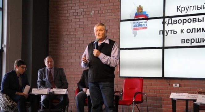 В Красноярске обсудили проблемы развития дворовых видов спорта