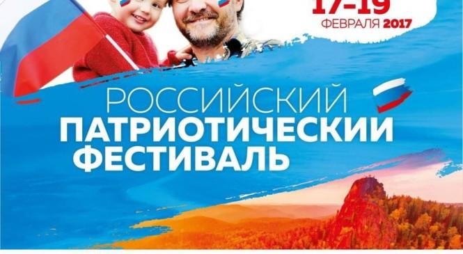 В Красноярске впервые пройдет Российский патриотический фестиваль