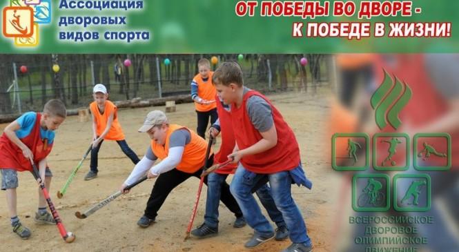Россияне назвали самые популярные дворовые виды спорта