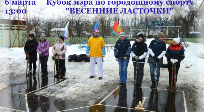 В Лебедяни 6 марта пройдёт городошный турнир «Весенние ласточки» на Кубок мэра Лебедяни