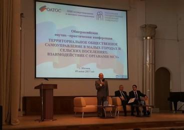 Социальный дворовой спорт с участием ТОС: выступление на всероссийской конференции