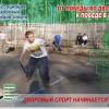 Если в Липецке каждый третий физкультурник, то каждый пятый липецкий физкультурник — городошник