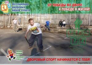gorodki_banner_anton