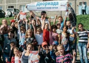Заключительный этап «Двориады-2017» в Петропавловске-Камчатском завершился
