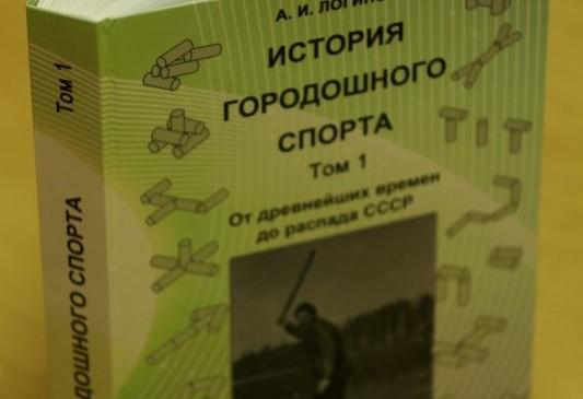 Монография «История городошного спорта» (том 1) вышла из печати