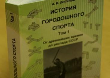 Федерации городошного спорта Беларуси — с любовью в подарок. На благо, братья-славяне!