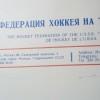 СССР в Международной федерации хоккея на траве в 1956–1960 гг.:  «мы очень сожалеем о вашем выходе»