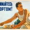 Приписки в липецком спорте: исторический экскурс