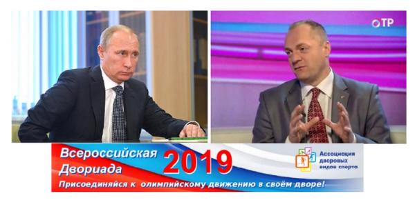 Пройдёт ли Всероссийская Двориада-2019 под личным патронажем Владимира Путина?