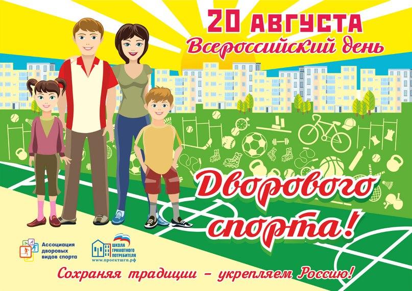 В 67 субъектах Российской Федерации активно ведётся подготовка к Всероссийскому Дню дворового спорта