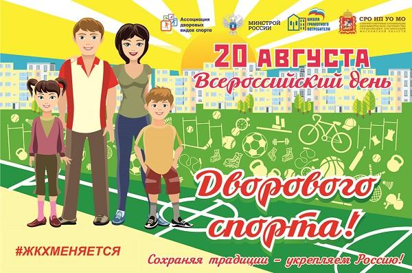 Наталья Абросимова: «Подготовка к Всероссийскому дню дворового спорта идёт полным ходом»