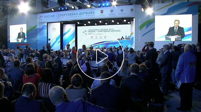 Владимир Путин выступил на пленарном заседании VI Международного форума «Россия – спортивная держава»