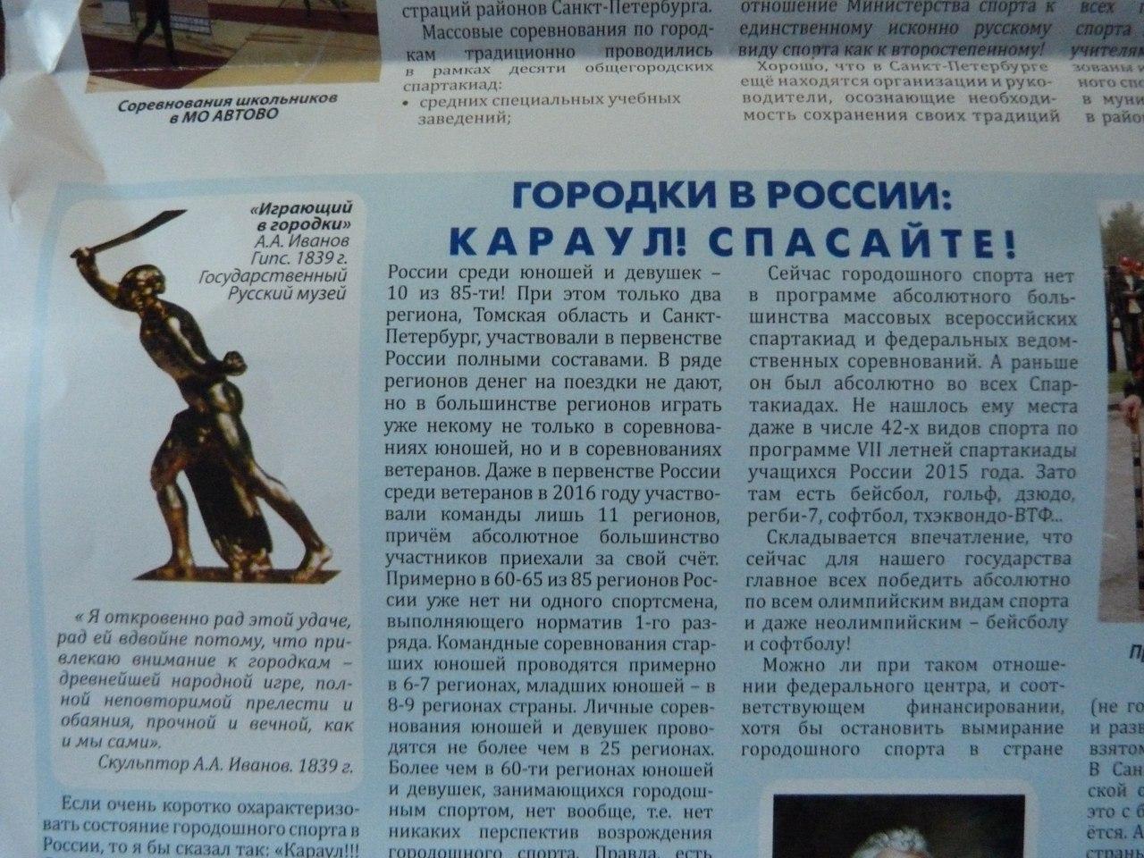 Городки в России: Караул! Спасайте!