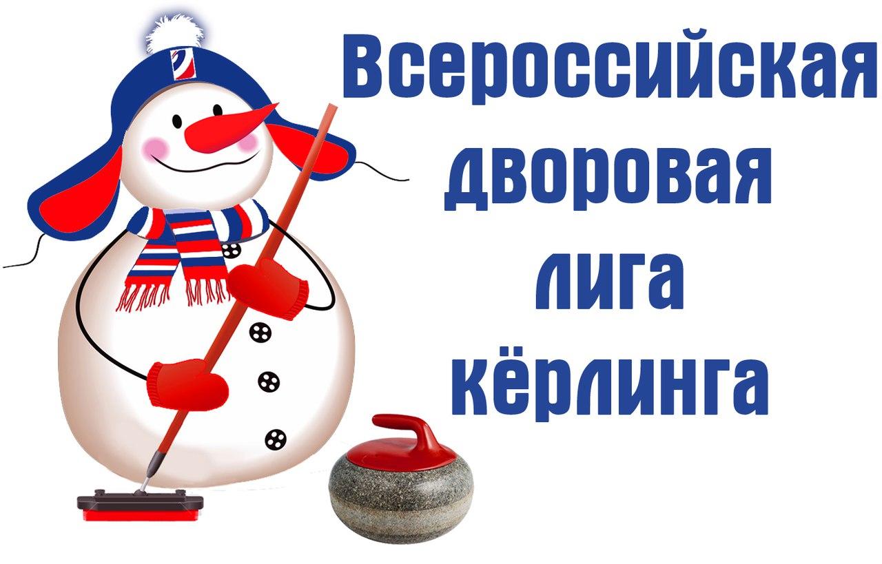 Дворовая лига керлинга Красноярского края готовится к всероссийским стартам