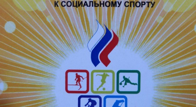 Монография «Социальный дворовый спорт: инструкция к социальному спорту» презентована в Москве