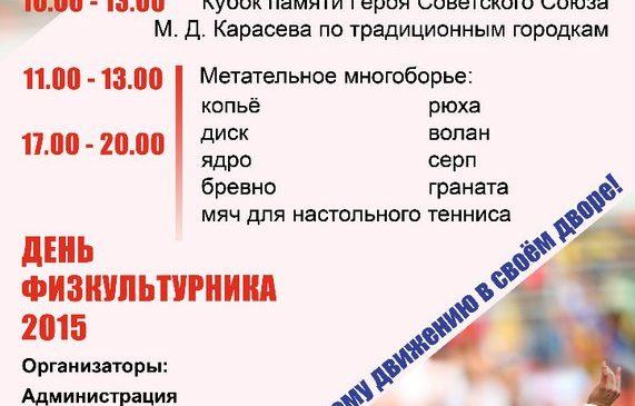 Нищета и «блеск» современной легкой атлетики Липецкой области