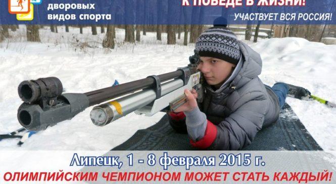 Открытое письмо к губернатору Липецкой области И.Г. Артамонову о поддержке дворового спорта